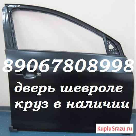 Дверь передняя правая шевроле круз chevrolet cruze Краснодар