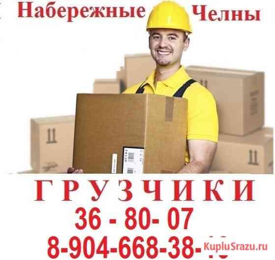Услуги грузчиков Набережные Челны Набережные Челны