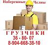 Услуги грузчиков Набережные Челны