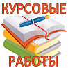 Помощь в написании студенческих работ разных видов