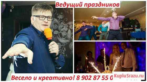 Тамада ведущий , dj на свадьбу, юбилей, корпоратив - Далматово Далматово