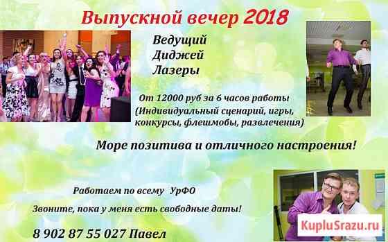 Ведущий, тамада, диджей на выпускной вечер - Катайск Катайск