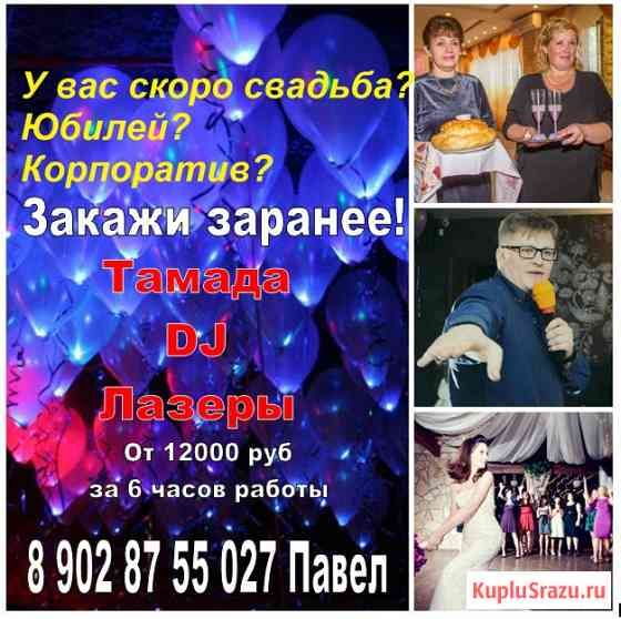 Тамада ведущий , диджей, лазеры. Суперцена - Катайск Катайск