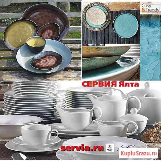 Сервия-Ялта - комплексное оснащение кафе, баров, ресторанов Ялты Крыма Ялта
