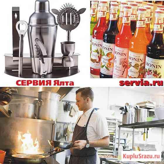 Барный инвентарь в Крыму. Сервия-Ялта Ялта