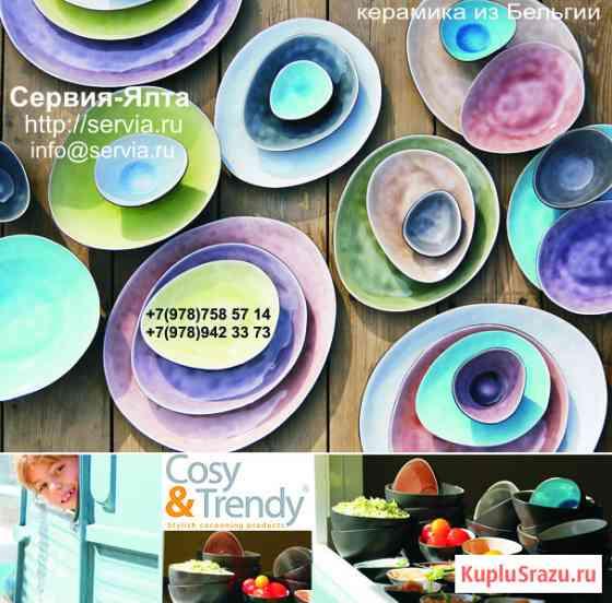 Бельгийская керамика, фарфор, столовые приборы Cosy&Trendy в Крыму. Ялта