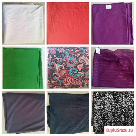 Ткань для шитья: более 60 отрезов Новосибирск