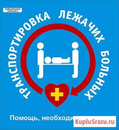 Перевозка лежачих больных Москва