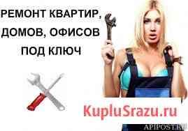Воспользуюсь услугами мастеров по ремонту квартир, домов, офисов Сергиев Посад