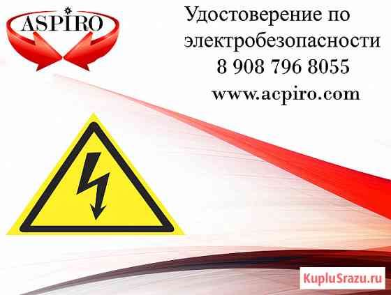 Удостоверение по электробезопасности для Новосибирска Новосибирск
