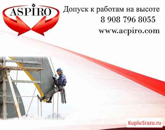 Удостоверение на высотные работы для Новосибирска Новосибирск