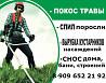 Покос травы, кустарника. Снос строений в Анциферово, Кузяево, Подосинки