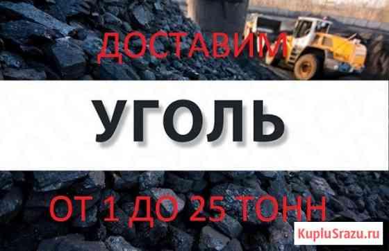 Доставим Уголь в любом Объеме Иркутск