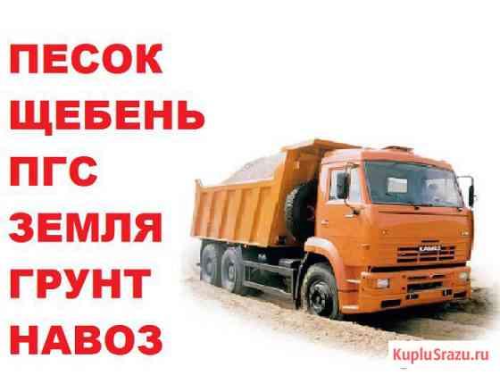Гравий доставка в любых объемах Иркутск