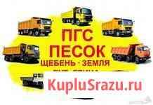 Пгс Серый-Желтый мелкий крупный доставка в любых объемах Иркутск