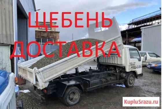 Щебень любого вида доставка от 1 до 25 тонн Иркутск