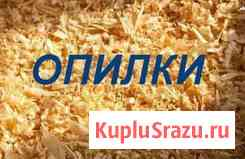 Опилки Стружка Доставка в любых объемах Иркутск