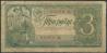1 и 3 рубля 1938 года
