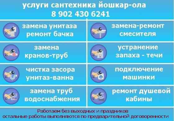 Чистка засора, замена унитаза-ремонт Йошкар-Ола