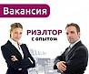 Вакансия менеджер по недвижимости, риэлтор, офис - Подольск