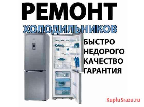 Ремонт стиральных машин и холодильников Анапа