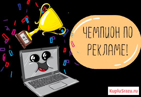 Реклама в сети Интернет Рубцовск