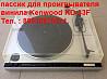 Новый фирменный пассик для проигрывателя винила Kenwood KD-33F