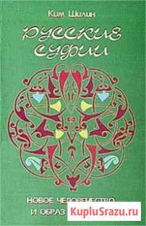 Русские суфии. Ким Шилин