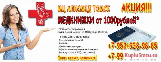 Продление, оформление медицинских санитарных книжек в Томске за 1 день Томск