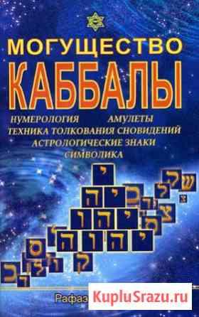 Могущество каббалы: нумерология, амулеты, техника толкования сновидений