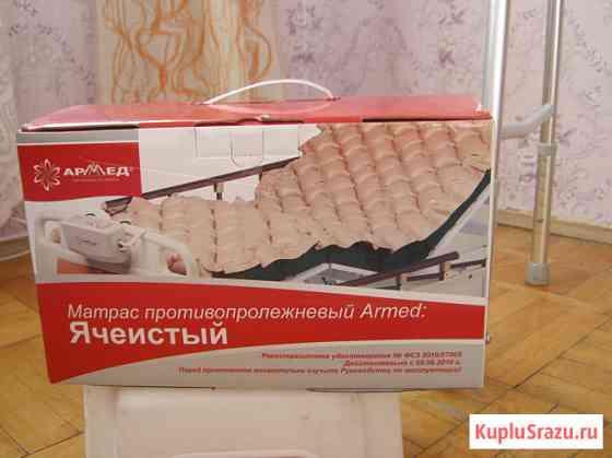 Пнемвоматрас противопролежневый ячеистый ARMED Новый в упаковке Санкт-Петербург