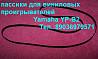 Новые пассики для проигрывателей винила Yamaha YP-B2 пассик для вертуш