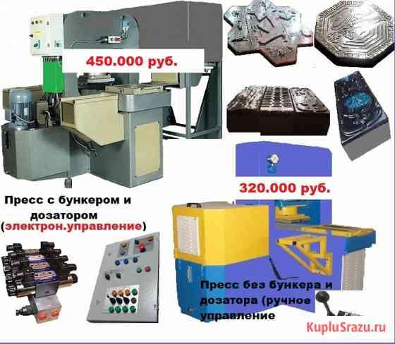 Вибропресс, пресс по производству плитки, брусчатки под мрамор и т.д Грозный