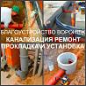 Канализация Воронеж устройство канализации в Воронеже