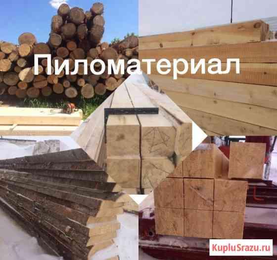 Пиломатериалы- доска, брус сосна Кемерово
