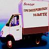 Перевозка грузов, грузоперевозки Газель Тольятти, переезды