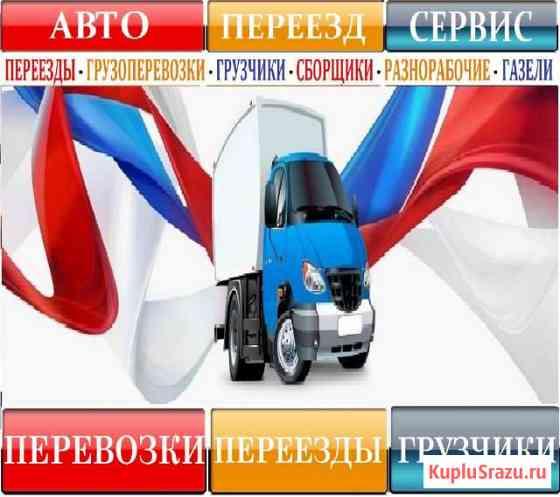 Вывоз строительного мусора - Газели - Грузчики Екатеринбург