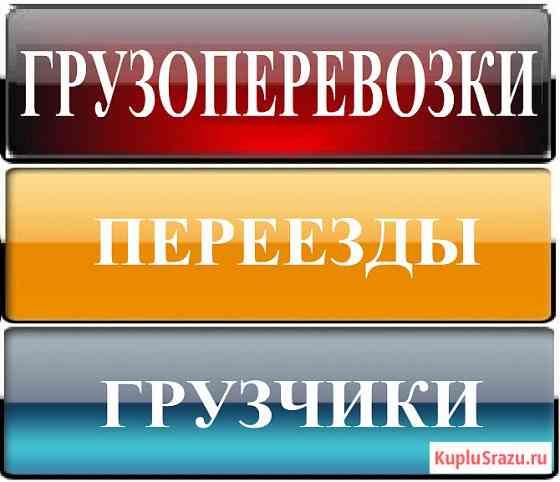 Переезды - Перевозка/Доставка - Спуск/Подьем - Газели Екатеринбург