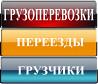 Переезды - Перевозка/Доставка - Спуск/Подьем - Газели