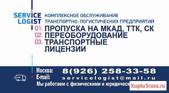 Пропуск на МКАД Краснодар