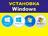 Установка Windows XP, Windows 7, Windows 8.1, Windows 10