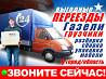 Переезды и услуги грузчиков в Березовском
