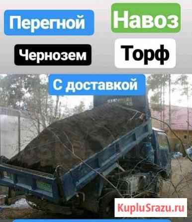 Перегной Навоз Торф Чернозем с доставкой иркутск хомутово Хомутово
