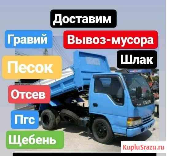Песок любой, Пгс, Щебень, Отсев, Гравий с доставкой Иркутск