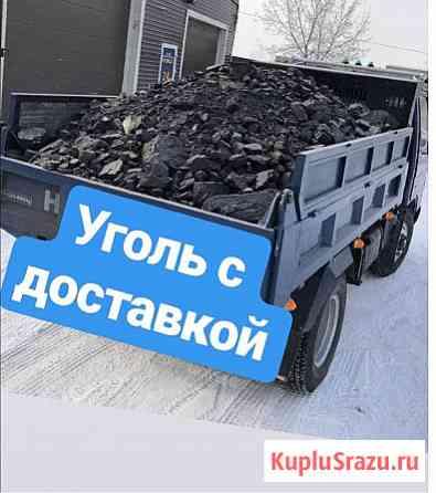 Уголь с доставкой Иркутск Хомутово Хомутово