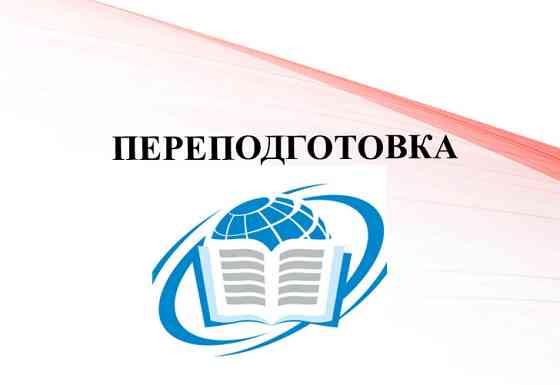 Курсы профессиональной переподготовки дистанционно Барнаул