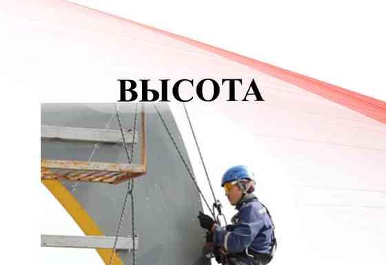 Допуск к работам на высоте для Барнаула Барнаул
