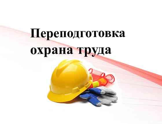 Обучение по охране труда для Барнаула Барнаул