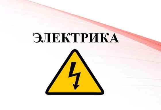 Удостоверение по электробезопасности Барнаул