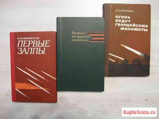 """Военные мемуары (""""Катюши"""") Москва"""